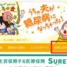 【読者体験談】妊娠中だけかと思った「妊娠糖尿病」だったが…!?