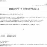 『「PSP Go」アフターサービス受付終了』の画像