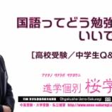 『【進学個別桜学舎037】「国語ってどう勉強したらいいですか?」[高校受験/中学生Q&A]』の画像