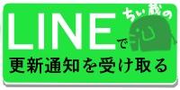 LINE通知バナー