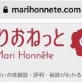 「まりおねっと」にブログが掲載されました!