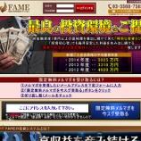 『【リアル口コミ評判】FAME(フェイム)』の画像