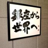 『スゴイ鉄板焼 銀座 すみかわ に行ってきた\(^o^)/ (その1)』の画像