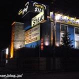 『ラブホテル「シルク」_(足立区・東保木間)』の画像