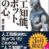 『電子書籍「人工知能、ロボット、人の心。」の無料配布を始めました』の画像