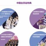 『まさかの中国で乃木坂46公式ファンクラブが開設!!!!!!』の画像