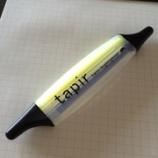 『「ツイン」の文具が続くなぁ…今度はこれ、エポックケミカル 蛍光ペン「tapir」』の画像