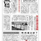 『4月25日桔梗町会「各部だより」発行』の画像