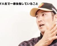 西岡剛さん「人生の中で一番後悔しているのは、メジャー3年契約をして2年プレーして、1年契約を破棄して阪神に入ったこと」
