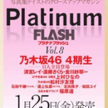『1/25発売『Platinum FLASH』Vol.8にけやき坂46上村ひなのが登場!』の画像