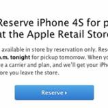 『iPhone4S、発売3日で400万台突破、北米で前日予約必須に【湯川】』の画像