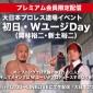 /📣本日のイベント情報/  🏢大日本プロレス鴨居道場 ⭐️道...