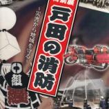 『戸田市立郷土博物館で「第28回特別展戸田の消防」が始まりました』の画像