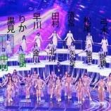 『【乃木坂46】まもなく紅白歌合戦スタート!メンバーの『立ち位置』一覧がこちら!!!』の画像