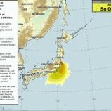 『4月3日は午後から関東注意? ドイツ気象庁による福島原発から出た放射線拡散予測』の画像