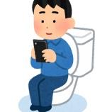 『どんだけトイレ篭っとんねんふざけんな死ね→おっようやくワイの番や』の画像