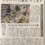 『キてますショッパーズ菱光!釧路の買い物パラダイス!』の画像