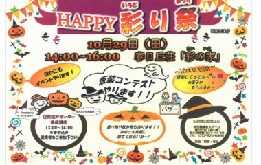 『10/29☆彩り祭』の画像