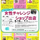 『戸田市女性チャレンジショップ 6月19日(火)から7月1日(日)まで上戸田地域交流センターあいパルで開催!』の画像