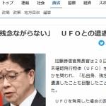 ニコニコ「UFO目撃したことは?」加藤官房長官「残念ながらない。情報あれば適切に対応」