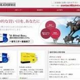 『【リアル口コミ評判】競馬共同開発社』の画像