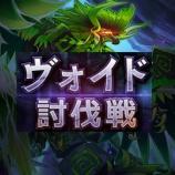 『【ドラガリ】新たなヴォイドが追加!【2019/05/20】』の画像