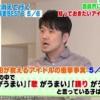 土田晃之「メンバーの中で喋りが上手い・歌が上手い・踊りがうまいと言っている子は消えていく」