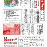 『6月26日 町会だより112号発行』の画像