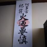『京都1の山に白い物が!』の画像