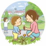 『【クリップアート】タンポポの綿毛を飛ばす親子』の画像