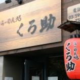 『【ラーメン】くろ助(東京・新高円寺)』の画像