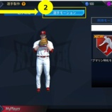 『【MLBパーフェクトイニング2020】マイプレイヤーの選手モーション機能のご案内』の画像