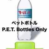 『「でぽ水」非売品です! ペットボトルは潰さずに!』の画像