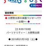 『【ラジオ出演】FM NACK5「大野勢太郎の楽園ラジオ」』の画像