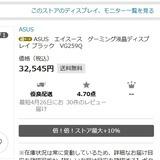AsusTUF Gaming VG259Qレビュー(買うならコジマPayPayモール店がおススメ、実質価格23000円)