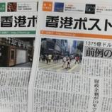 『【香港最新情報】「在香港日本国総領事館より:香港における抗議活動に関する注意喚起」』の画像