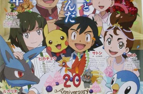 【画像あり】サトシさん、わけの分からないオリジナルキャラと20周年をお祝いのサムネイル画像