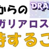 『【ドラガリ】これからのドラガリアロストに期待すること』の画像