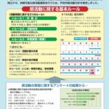 『戸田市教育委員会が「戸田市部活動方針」を埼玉県に先駆けて策定しました。市立中学校における今後の部活動の方針が示されています。』の画像
