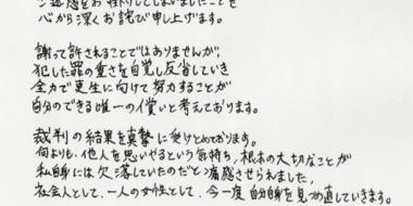【画像】沢尻エリカさんの謝罪文、字が下手クソと話題にwww
