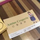 『Amins Creperie ガレットとミルクレープのお店』の画像
