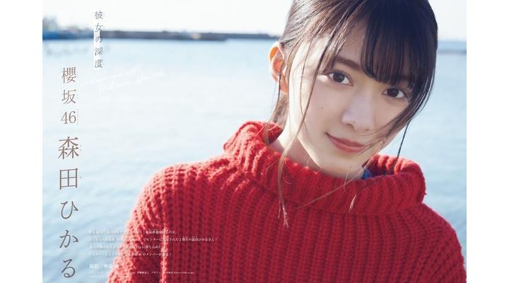 【画像】欅坂46の平手の後継者女の子、あんまり可愛くない!?