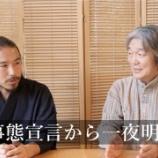 『MAYIM TV(滝沢泰平×長典男 4月対談)「緊急事態宣言から一夜明けて」』の画像