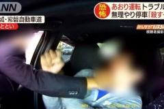 【動画】高速であおられ無理やり停車「●すぞ」顔を何発も…