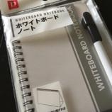 『ダイソーさん恐るべし!「ホワイトボードノート」買ってみた。』の画像