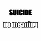 『「誹謗中傷問題」と「自殺問題」は別物として切り離して考えるべき』の画像