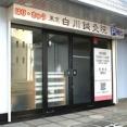 桑野にあった鍼灸院『東京 白川鍼灸院(シラカワハリキュウイン)』が移転オープンしてる。