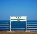 「日本一海に近い駅」はどこか 列車を降りたら砂浜、干潟… 水面がすぐの「海駅」も