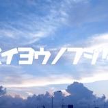 『【1%】水曜日の藤田』の画像