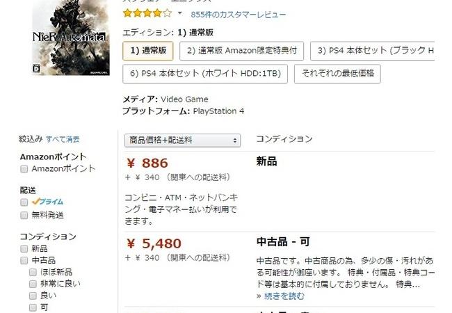 『ニーア オートマタ』が800円で売ってるんだが…